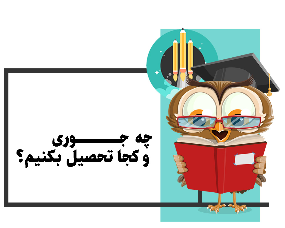 پذیرش کارشناسی و کارشناسی ارشد